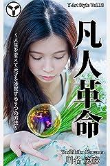 凡人革命: ~人生を変えて天才を凌駕する9つの方法~ Kindle版