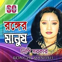 Ronger Manush