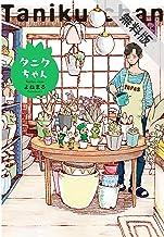 表紙: タニクちゃん(1)【期間限定 無料お試し版】 | よねまる