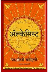 Alchemist (Hindi) (Hindi Edition) Kindle Edition
