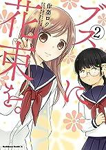 表紙: ブスに花束を。(2) (角川コミックス・エース) | 作楽 ロク