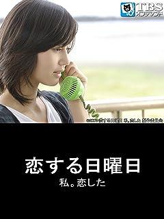 映画「恋する日曜日 私。恋した」【TBSオンデマンド】