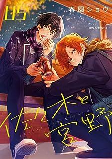 佐々木と宮野 5 (MFC ジーンピクシブシリーズ)