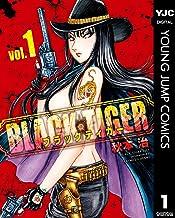 表紙: BLACK TIGER ブラックティガー 1 (ヤングジャンプコミックスDIGITAL)   秋本治
