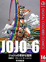 表紙: ジョジョの奇妙な冒険 第6部 カラー版 16 (ジャンプコミックスDIGITAL)   荒木飛呂彦