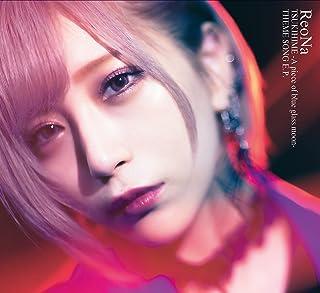 [Album] ReoNa – 月姫 -A piece of blue glass moon- THEME SONG E.P. [FLAC 24bit + MP3 320 / WEB]
