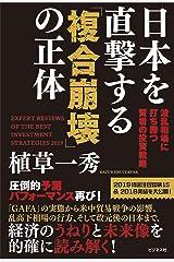 日本を直撃する「複合崩壊」の正体 Kindle版