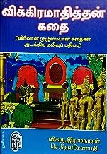 Vikramathithan Kathaigal / விக்கிரமாதித்தன் கதைகள்