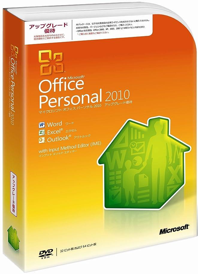 受取人必要条件新年【旧商品】Microsoft Office Personal 2010 アップグレード優待 [パッケージ]