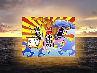 大漁!関東沖釣り爆釣会 シーズン1