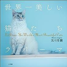表紙: 世界一美しい猫たち ラパーマ~LaPerms: The World's Most Beautiful Cats~ | 五十川満
