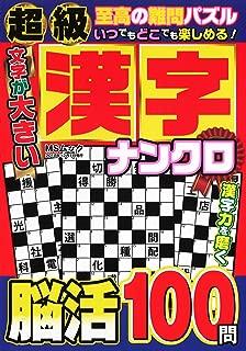 超級 漢字ナンクロ (MSムック)