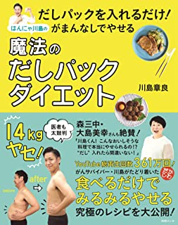 だしパックを入れるだけ! がまんなしでやせる はんにゃ川島の魔法のだしパックダイエット (別冊エッセ)...