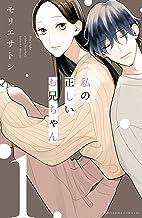 表紙: 私の正しいお兄ちゃん(1) (BE・LOVEコミックス)   モリエサトシ
