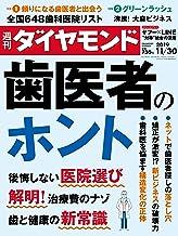 表紙: 週刊ダイヤモンド 2019年11/30号 [雑誌] | ダイヤモンド社