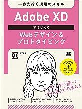 表紙: Adobe XDではじめるWebデザイン&プロトタイピング 一歩先行く現場のスキル | 松下 絵梨