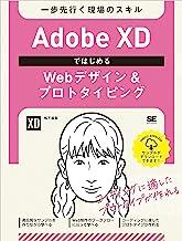 Adobe XDではじめるWebデザイン&プロトタイピング 一歩先行く現場のスキル