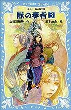 表紙: 青い鳥文庫版 (総ルビ)獣の奏者(3) (講談社青い鳥文庫) | 武本糸会