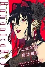 ロマニカ・レッド―恋愛年齢魔法規定― 1 (ハーレクインコミックス)
