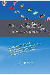 小説・大運動会 ~絶対ムチャな組体操~: 10段円塔を打ち立てろ! (コメディー娯楽小説) Kindle版