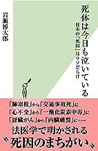 表紙: 死体は今日も泣いている~日本の「死因」はウソだらけ~ (光文社新書) | 岩瀬 博太郎