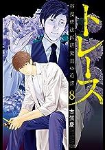 表紙: トレース 科捜研法医研究員の追想 8巻 (ゼノンコミックス)   古賀慶
