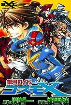 銀河ロイド コスモX (ヒーロークロスライン)