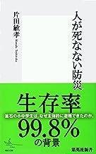 表紙: 人が死なない防災 (集英社新書) | 片田敏孝