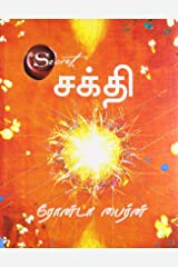 THE POWER (Tamil) Kindle Edition