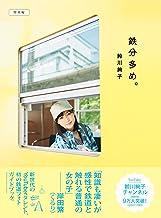 表紙: 鉄分多め。 - 関東編 - (ヨシモトブックス) | 鈴川 絢子