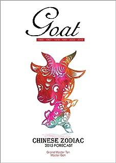 Goat 2015 (Chinese Zodiac Series Book 8)