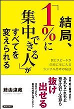 表紙: 結局、「1%に集中できる人」がすべてを変えられる | 藤由 達藏