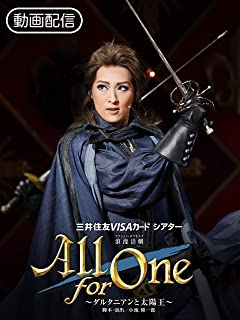 All for One('17年月組・東京・千秋楽)