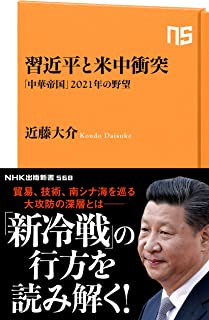 習近平と米中衝突—「中華帝国」2021年の野望 (NHK出版新書 568)