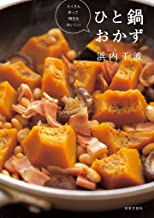 表紙: たくさん作って明日もおいしい ひと鍋おかず | 浜内千波