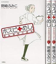 ホスピめし みんなのごはん コミック 1-3巻セット (ジュールコミックス)