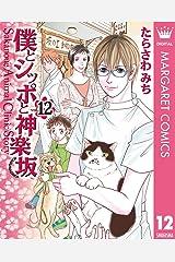 僕とシッポと神楽坂(かぐらざか) 12 (マーガレットコミックスDIGITAL) Kindle版