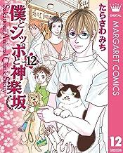 表紙: 僕とシッポと神楽坂(かぐらざか) 12 (マーガレットコミックスDIGITAL) | たらさわみち