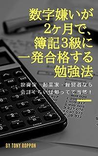 数字嫌いが2ヶ月で、簿記3級に一発合格する勉強法: 一生、学んで暮らしたい (学びブックス)