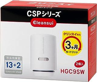 三菱レイヨン・クリンスイ CSPシリーズ用交換カートリッジ スーパーハイグレード 【13+2物質除去】 (2個入) HGC9SW