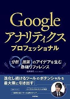 Googleアナリティクス プロフェッショナル ~分析・施策のアイデアを生む最強リファレンス