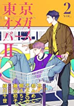 東京オメガバースII vol.2 [雑誌] (MARBLE COMICS)