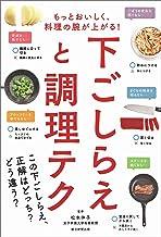 表紙: もっとおいしく、料理の腕が上がる! 下ごしらえと調理テク | 松本 仲子