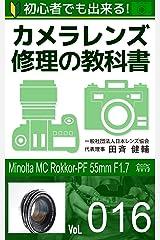 初心者でも出来る!カメラレンズ修理の教科書Vol.016: 『Minolta MC Rokkor-PF 55mm F1.7』篇 Kindle版