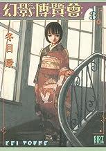 表紙: 幻影博覧会 (3) (バーズコミックス) | 冬目景