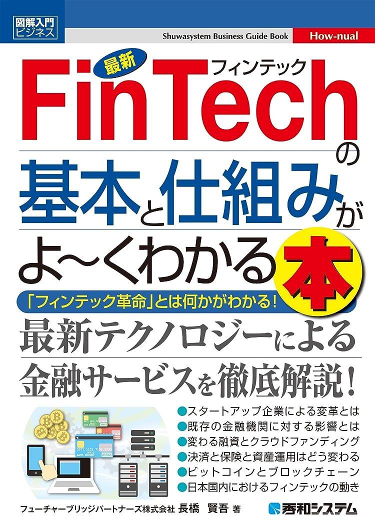 ねばねば抜け目がない更新する図解入門ビジネス 最新 FinTechの基本と仕組みがよーくわかる本