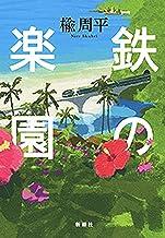 表紙: 鉄の楽園 | 楡周平