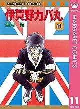 表紙: 伊賀野カバ丸 11 (マーガレットコミックスDIGITAL)   亜月裕