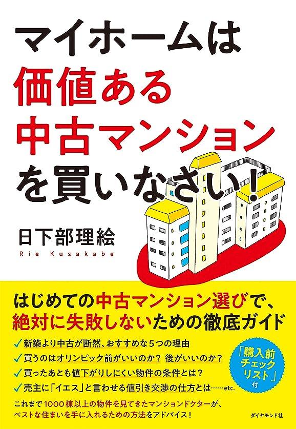 賄賂急勾配の関係するマイホームは価値ある中古マンションを買いなさい!