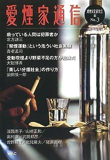 愛煙家通信 No.3